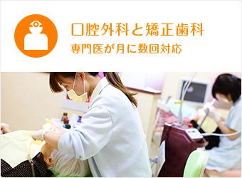 口腔外科と矯正歯科